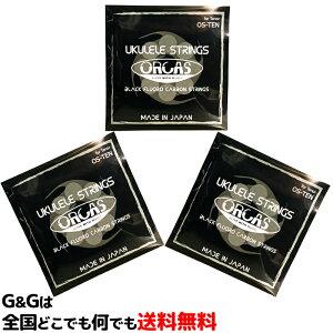 ORCAS(オルカス):日本製 「OS-TEN×3セット:テナー用/レギュラーチューニング」 国産のウクレレ弦セット 【送料無料】【smtb-KD】【RCP】:-p2