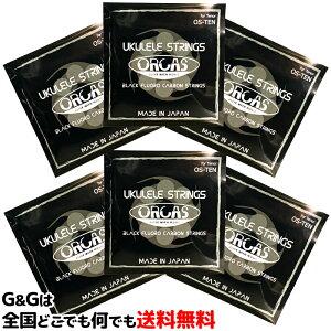 ORCAS(オルカス):日本製 「OS-TEN×6セット:テナー用/レギュラーチューニング」 国産のウクレレ弦セット 【送料無料】【smtb-KD】【RCP】:-p2