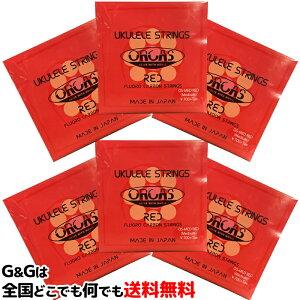 【お得な6セット】ORCAS(オルカス):日本製 「OS-MED RED×1セット:ソプラノ、コンサート用ミディアム・ゲージ」 国産のウクレレ弦セット ×6Set 【送料無料】