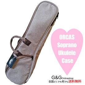 見た目が可愛い ソプラノ ウクレレ用ソフトケース ブラウン UKULELE SOFT CASE CUTE SOPRANO ORCAS OUCU-1 BRW