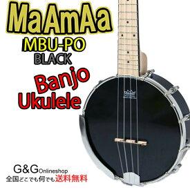 試奏動画で音色が聴ける♪かわいいポップカラー バンジョーウクレレ マァーマァ ブラック MaAmAa MBU-PO BK Banjo Ukulele Pop Color Series コンサートサイズ BLACK spsale