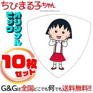 【10枚セット】 日本アニメーション ちびまる子ちゃん ギターピックシリーズまる子 まるちゃん キャラクター グッズ