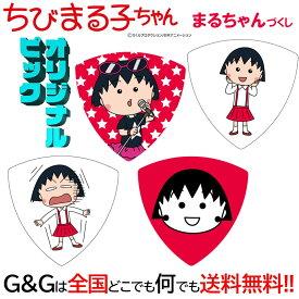【4枚アソートセット】 日本アニメーション ちびまる子ちゃん ギターピック まるちゃんづくし4枚セット まる子 キャラクター グッズ tuide