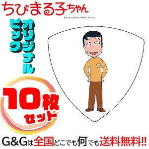 【10枚セット】 日本アニメーション ちびまる子ちゃん ギターピックシリーズお父さん まるちゃん キャラクター グッズ