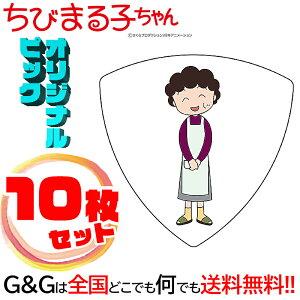 【10枚セット】 日本アニメーション ちびまる子ちゃん ギターピックシリーズお母さん まるちゃん キャラクター グッズ