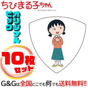 【10枚セット】 日本アニメーション ちびまる子ちゃん ギターピックシリーズお姉ちゃん まるちゃん キャラクター グッズ