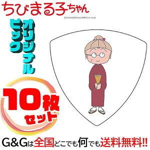 【10枚セット】 日本アニメーション ちびまる子ちゃん ギターピックシリーズおばあちゃん まるちゃん キャラクター グッズ