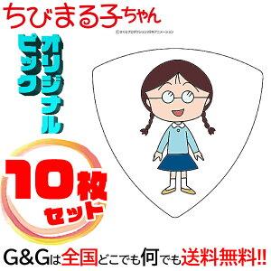 【10枚セット】 日本アニメーション ちびまる子ちゃん ギターピックシリーズたまちゃん まるちゃん キャラクター グッズ
