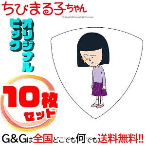 【10枚セット】 日本アニメーション ちびまる子ちゃん ギターピックシリーズ野口さん まるちゃん キャラクター グッズ