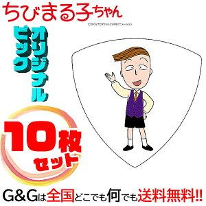 【10枚セット】 日本アニメーション ちびまる子ちゃん ギターピックシリーズ花輪クン まるちゃん キャラクター グッズ