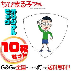 【10枚セット】 日本アニメーション ちびまる子ちゃん ギターピックシリーズ丸尾君 まるちゃん キャラクター グッズ