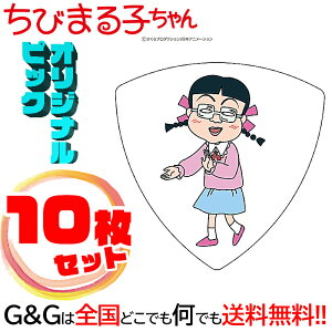 【10枚セット】 日本アニメーション ちびまる子ちゃん ギターピックシリーズみぎわさん まるちゃん キャラクター グッズ