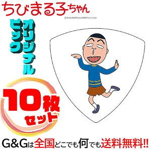 【10枚セット】 日本アニメーション ちびまる子ちゃん ギターピックシリーズはまじ まるちゃん キャラクター グッズ