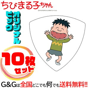 【10枚セット】 日本アニメーション ちびまる子ちゃん ギターピックシリーズ山田 まるちゃん キャラクター グッズ
