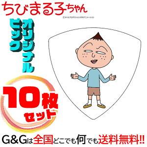 【10枚セット】 日本アニメーション ちびまる子ちゃん ギターピックシリーズ永沢 まるちゃん キャラクター グッズ