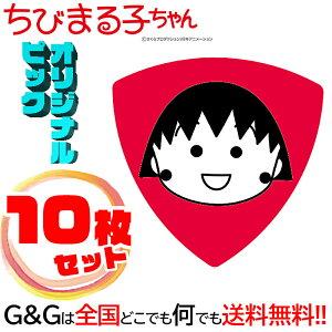 【10枚セット】 日本アニメーション ちびまる子ちゃん ギターピックシリーズポップまる子 まるちゃん キャラクター グッズ