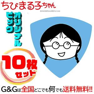 【10枚セット】 日本アニメーション ちびまる子ちゃん ギターピックシリーズポップたまちゃん まるちゃん キャラクター グッズ