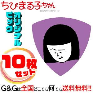 【10枚セット】 日本アニメーション ちびまる子ちゃん ギターピックシリーズポップ野口さん まるちゃん キャラクター グッズ