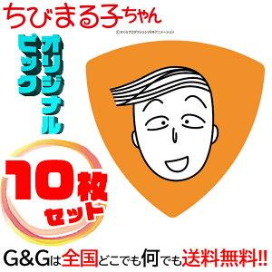 【10枚セット】 日本アニメーション ちびまる子ちゃん ギターピックシリーズポップ花輪クン まるちゃん キャラクター グッズ