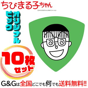 【10枚セット】 日本アニメーション ちびまる子ちゃん ギターピックシリーズポップ丸尾君 まるちゃん キャラクター グッズ