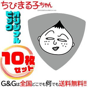 【10枚セット】 日本アニメーション ちびまる子ちゃん ギターピックシリーズ?ポップ永沢 まるちゃん キャラクター グッズ