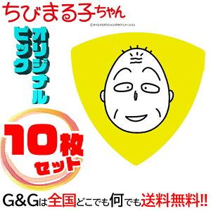 【10枚セット】 日本アニメーション ちびまる子ちゃん ギターピックシリーズ?ポップ友蔵 まるちゃん キャラクター グッズ