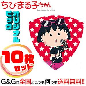 【10枚セット】 日本アニメーション ちびまる子ちゃん ギターピックシリーズ?ロックまる子 まるちゃん キャラクター グッズ