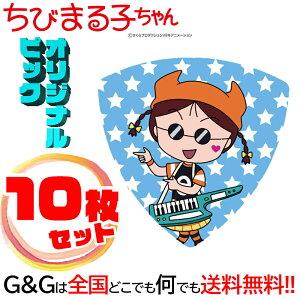 【10枚セット】 日本アニメーション ちびまる子ちゃん ギターピックシリーズ?ロックたまちゃん まるちゃん キャラクター グッズ