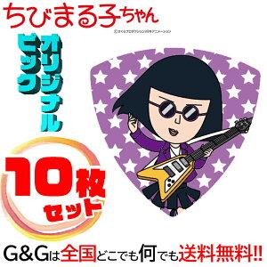【10枚セット】 日本アニメーション ちびまる子ちゃん ギターピックシリーズ?ロック野口さん まるちゃん キャラクター グッズ