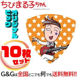 【10枚セット】 日本アニメーション ちびまる子ちゃん ギターピックシリーズ?ロック花輪クン まるちゃん キャラクター グッズ