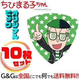 【10枚セット】 日本アニメーション ちびまる子ちゃん ギターピックシリーズ?ロック丸尾君 まるちゃん キャラクター グッズ