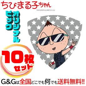 【10枚セット】 日本アニメーション ちびまる子ちゃん ギターピックシリーズ?ロック永沢 まるちゃん キャラクター グッズ