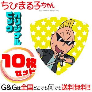 【10枚セット】 日本アニメーション ちびまる子ちゃん ギターピックシリーズ?ロック友蔵 まるちゃん キャラクター グッズ