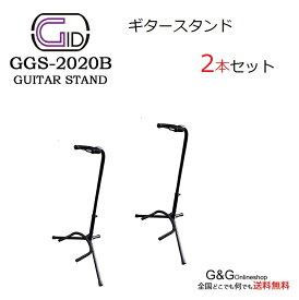 【お得! 2 Set】送料無料! GID ギター スタンド GGS-2020B エレキ ベース アコギ 兼用2本セット 【あす楽】ギタースタンド エレキギター、アコースティックギター、エレキベース兼用
