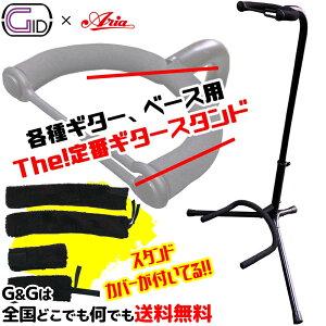 ジッド ギタースタンド+スタンドカバーセット GID GGS-2020B + Aria AGB-S エレキ ベース アコギ 兼用 【あす楽】