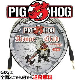 PIGHOG アメリカ生まれの最強楽器用ケーブル 6m S/S アーマークラッドメタルジャケット 金メッキプラグ シールド ピッグホッグ PHAC-20 PIG HOG CABLE Armor Clad Metal Jacket 20ft