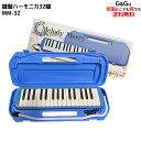 【レビュー特典あり】32 鍵盤ハーモニカ Melody Merry MM-32 BLUE(ブルー あお 青) アルト ドレミファ シールとささ…