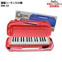 【レビュー特典あり】32 鍵盤ハーモニカ Melody Merry MM-32 PINK(ピンク 桃色) アルト ドレミファ シールとささやか…