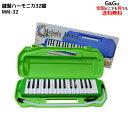 【レビュー特典あり】32 鍵盤ハーモニカ Melody Merry MM-32 GREEN(グリーン みどり 緑) アルト ドレミファ シールと…