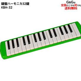 お手頃価格の鍵盤ハーモニカ KBH-32 32鍵盤 GREEN(グリーン)♪ ご入園 ご入学祝に