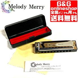 (Key=E)10ホールズハーモニカ 20音 ブルースハープ ブルースハーモニカ Melody Merry Harmonica Blues Harp MH-100