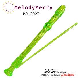 プラスチック製 ソプラノリコーダー スケルトンリコーダー MelodyMerry メロディーメリー MR-302T GRN GREEN グリーン 黄緑 透明グリーン カラフルなリコーダー 縦笛 【送料無料】【smtb-KD】【RCP】