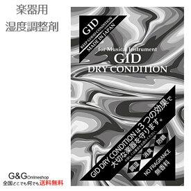 楽器用湿度調整剤 ドライコンディション ノーフレグランス 大切な楽器をサビや湿気から守る調湿剤 GID DRY CONDITION NO FRAGRANCE 無香料