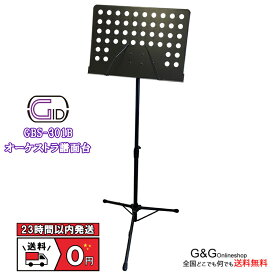 GID オーケストラ 譜面台 GBS-301B