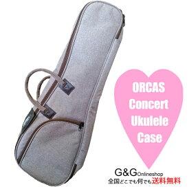 見た目が可愛い コンサート ウクレレ用ソフトケース ブラウン UKULELE SOFT CASE CUTE SOPRANO ORCAS OUCU-2 BRW