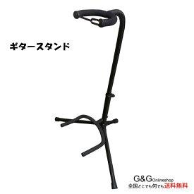 ギター スタンド GGS-2020B エレキ ベース アコギ 兼用