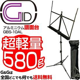 業界最軽量域! 軽量 折りたたみ アルミ製 譜面台 GBS-10ALキャリングケース付き ミュージックスタンド GID アルミニュウム譜面台