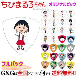 【29枚セット】 日本アニメーション ちびまる子ちゃん ギターピックシリーズ フルコンプ 全29種類セット まるちゃん キャラクター グッズ