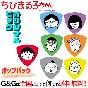 【7枚セット】 日本アニメーション ちびまる子ちゃん ギターピックシリーズ ポップパック 7種類セット まるちゃん キャラクター グッズ