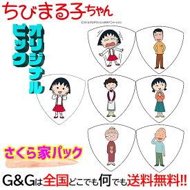 【7枚セット】 日本アニメーション ちびまる子ちゃん ギターピックシリーズ さくら家パック 7種類セット まるちゃん キャラクター グッズ
